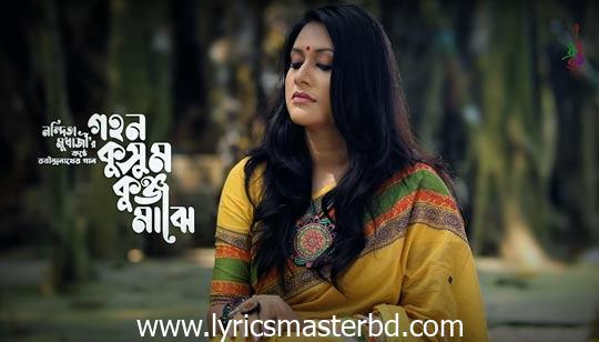 Gahana Kushuma Kunj Majhe Lyrics (গহন কুসুম কুঞ্জ মাঝে) Rabindra Sangeet
