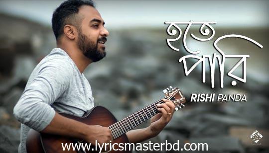 Hote Pari Lyrics (হতে পারি) Rishi Panda Bengali Song