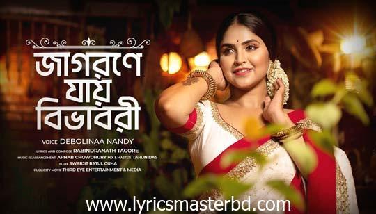 Jagorane Jay Bibhabori Lyrics (জাগরণে যায় বিভাবরী) Rabindra Sangeet