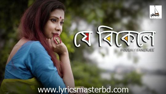 Je Bikele Lyrics (যে বিকেলে) Pousali Banerjee Bengali Song