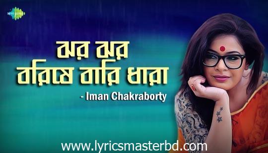 Jharo Jharo Borishe Bari Dhara Lyrics (ঝরঝর বরিষে বারি ধারা) Rabindra Sangeet