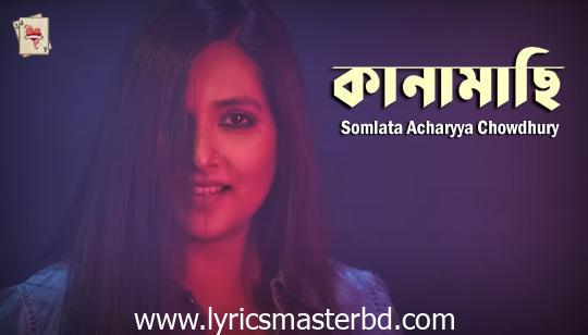 Kanamachhi Lyrics (কানামাছি) Somlata Acharyya Chowdhury