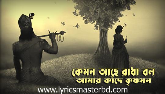 Kemon Ache Radha Bol Lyrics (কেমন আছে রাধা বল) Radharaman Dutta