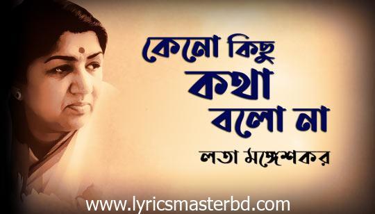 Keno Kichu Kotha Bolo Na Lyrics (কেন কিছু কথা বলো না) Lata Mangeshkar
