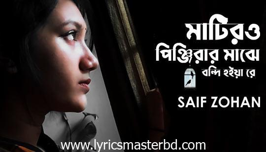 Matiro Pinjirar Majhe Lyrics (মাটিরও পিঞ্জিরার মাঝে) Hason Raja | Saif Zohan