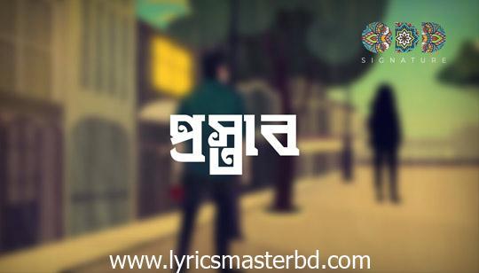 Prostab Lyrics (প্রস্তাব) Odd Signature | Moontasir Rakib