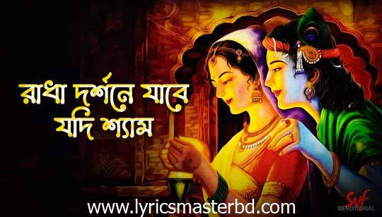 Radha Dorshone Lyrics (রাধা দর্শনে) Krishna Naam Bengali Folk Song