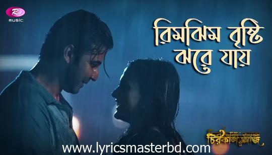 Rimjhim Brishti Jhore Jay Lyrics (রিমঝিম বৃষ্টি ঝরে যায়) Chirokal Aaj Natok Song