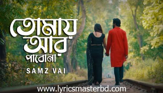 Tomay Ar Pabona Lyrics – Samz Vai   Eid Song 2021