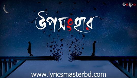 Uposonghar Lyrics (উপসংহার) Golpo Bengali Album Song