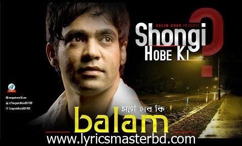 Shongi Hobe Ki Lyrics (সঙ্গী হবে কি) By Balam | Papiya Akter