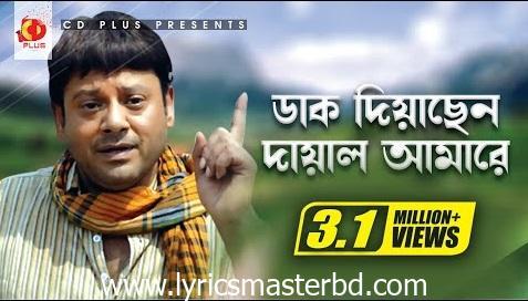 Daak Diyachen Lyrics (ডাক দিয়াছেন দয়াল) By Andrew Kishore
