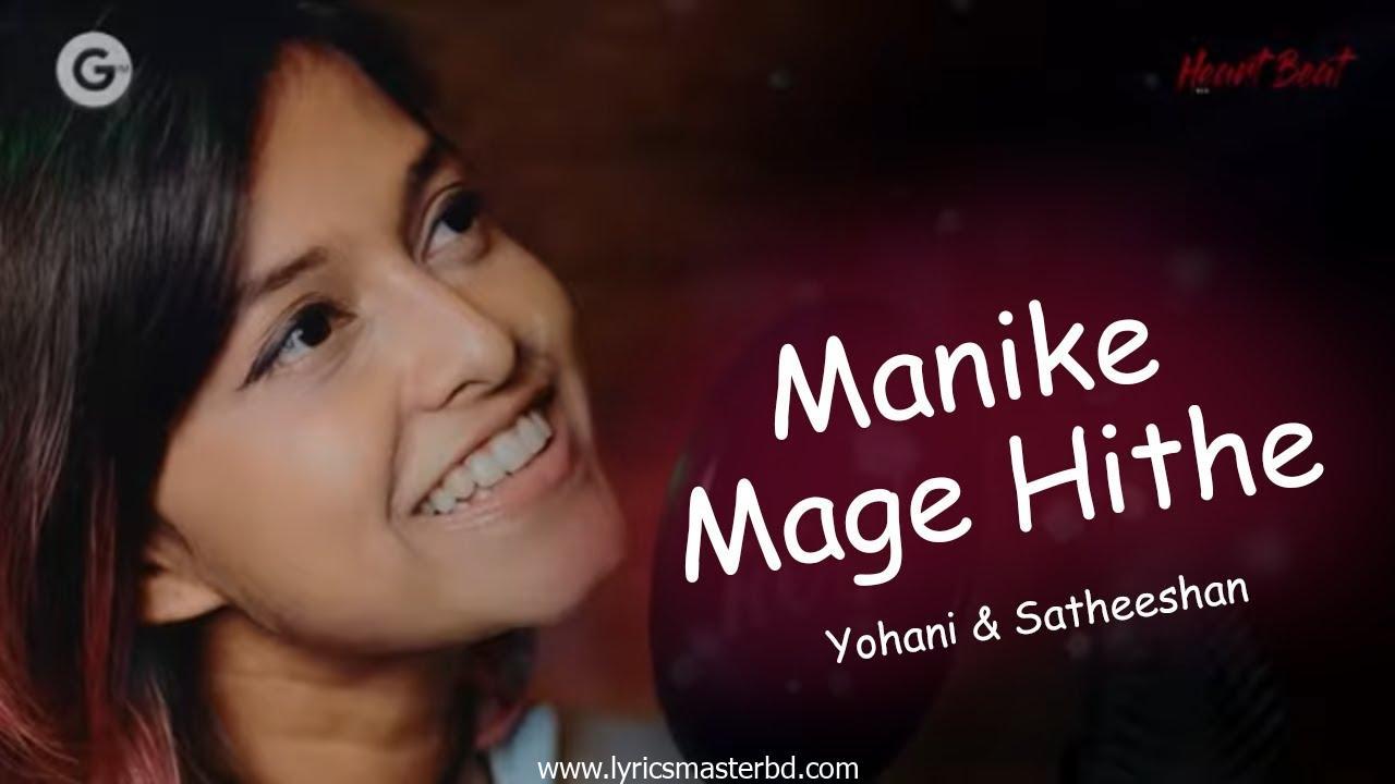 Manika Mage Hithe