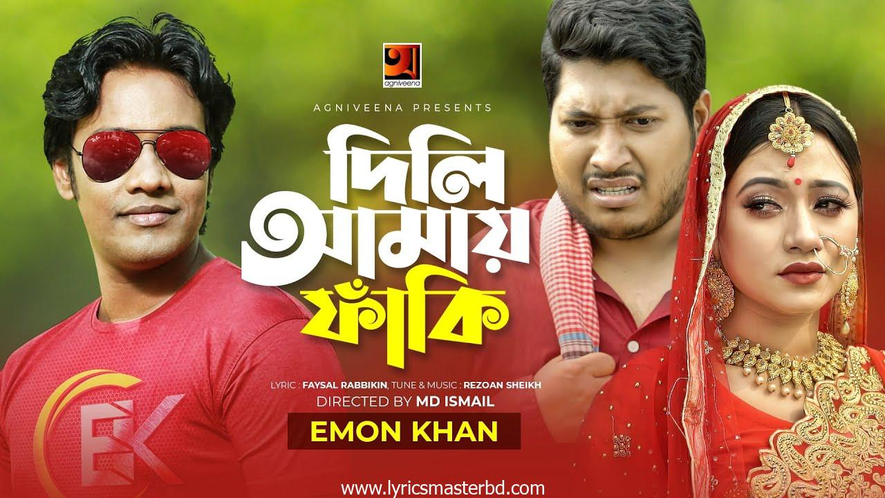 Dili Amay Faki Lyrics   Emon Khan (দিলি আমায় ফাঁকি)