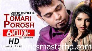 Tomari Porosh Lyrics (তোমারি পরশ) By Porshi & Arfin Rumey