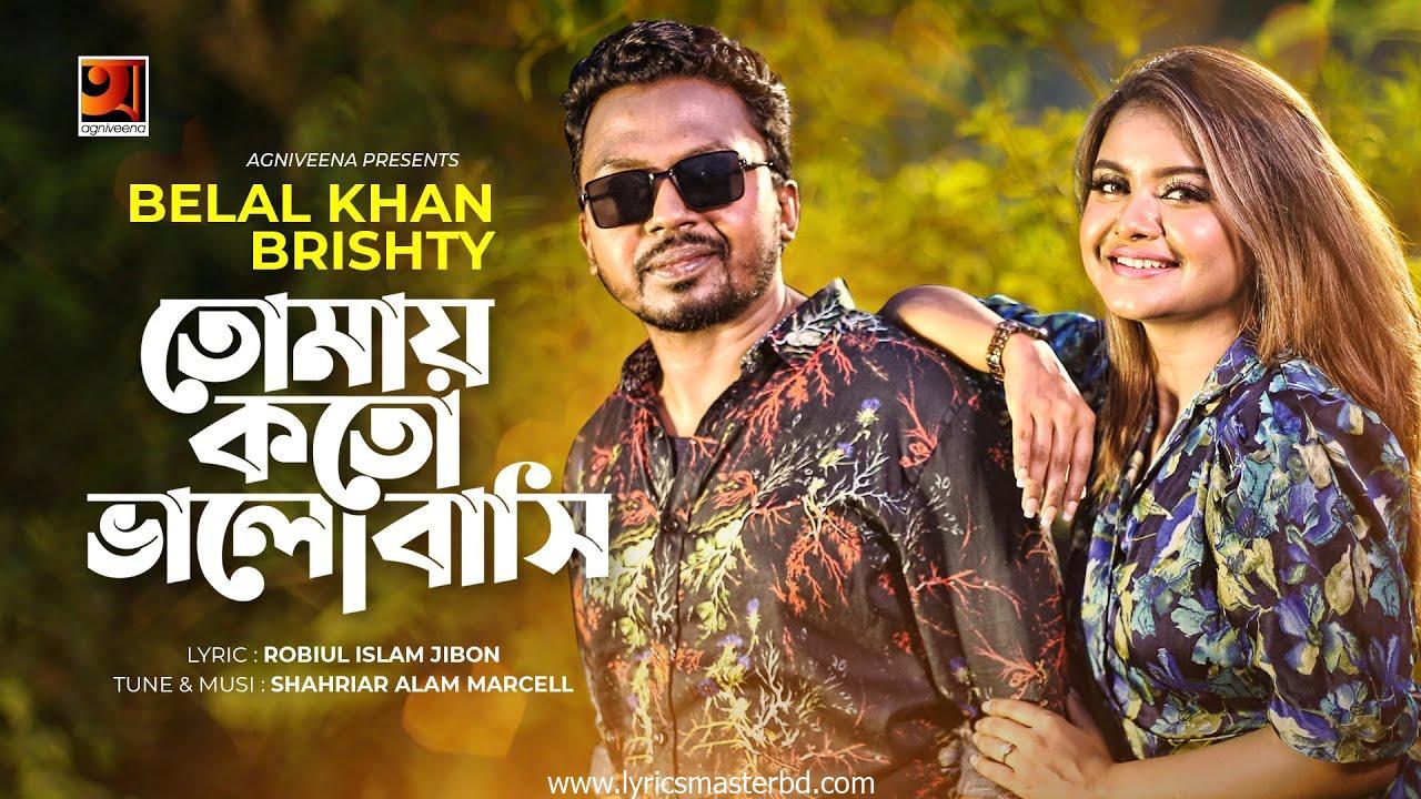 Tomay Koto Valobashi Lyrics   Belal Khan & Brishty
