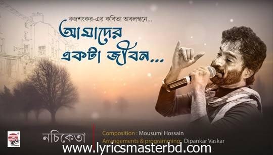 Amader Ekta Jibon Lyrics (আমাদের একটা জীবন) Nachiketa Chakraborty