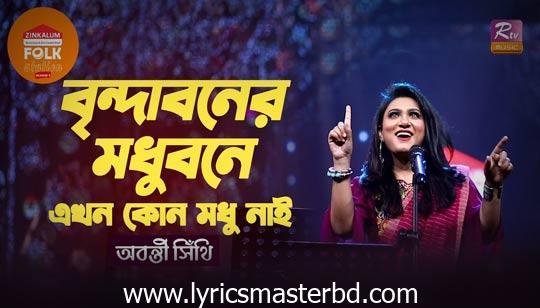 Brindaboner Modhubone Lyrics (বৃন্দাবনের মধুবনে) S D Burman | Abanti Sithi