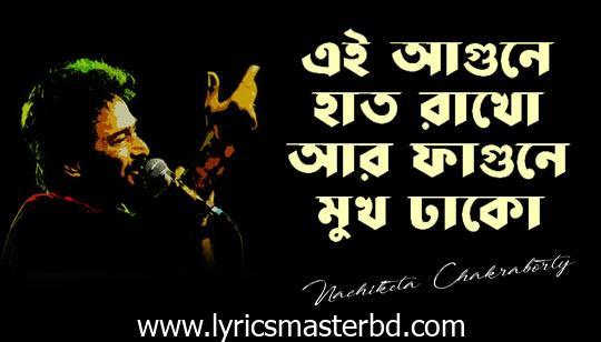 Ei Agune Haat Rakho Lyrics (এই আগুনে হাত রাখো) Nachiketa Chakraborty