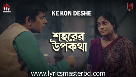 Ke Kon Deshe Lyrics (কে কোন দেশে) Sohorer Upokotha | Durnibar | Arpita Deb