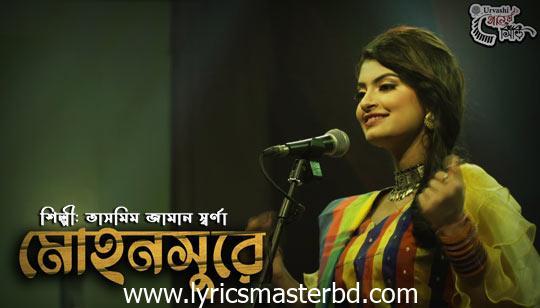 Kunjobone Mohon Sure Lyrics (মোহন সুরে) Tasmim Zaman Sharna