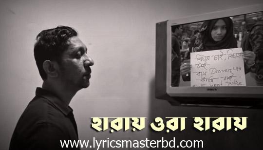Ora Lyrics (ওরা) Tanzir Tuhin   Shakti Chattopadhyay Poem