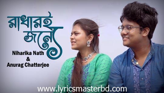 Radhari Jonne Lyrics (রাধারই জন্যে) Niharika Nath | Anurag Chatterjee
