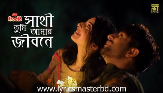 Shathi Tumi Amar Jibone Lyrics (সাথী তুমি আমার জীবনে) Porshi | Salman Shah