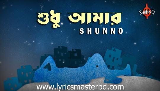 Shudhu Amar Lyrics (শুধু আমার) Shunno Band Song