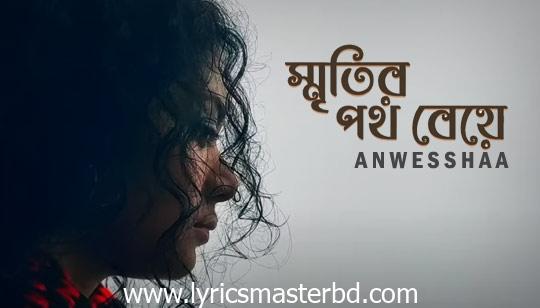 Smritir Poth Beye Lyrics (স্মৃতির পথ বেয়ে) Anwesshaa Dattagupta