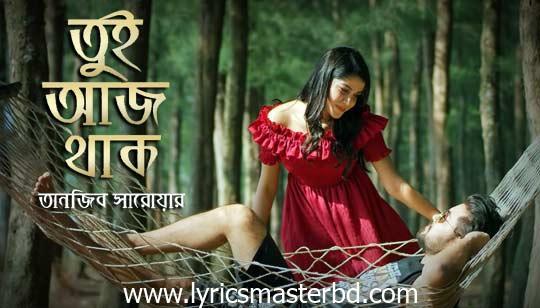Tui Aj Thak Lyrics (তুই আজ থাক) Tanjib Sarowar