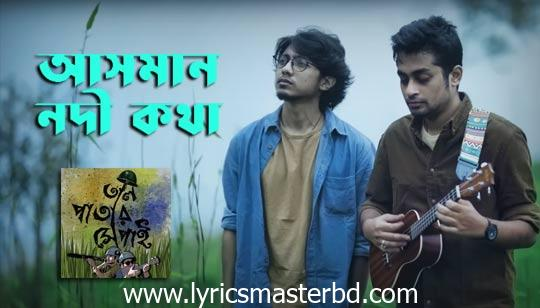 Aasman Nodi Kotha Lyrics (আসমান নদী কথা) Taalpatar Shepai | Bengali Folk