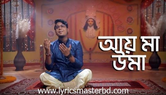 Aay Maa Uma Lyrics (আয় মা উমা) Rahul Dutta | Nazrul Geeti