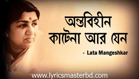 Antabihin Kate Na Aar Jeno Lyrics (অন্তবিহীন কাটে না আর যেন) Lata Mangeshkar