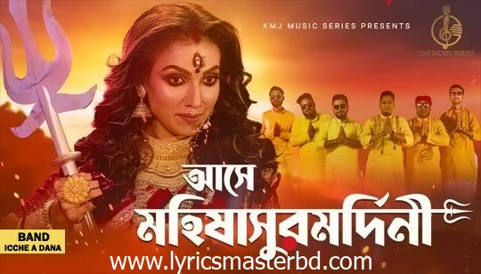 Ashe Mahishasurmardini Lyrics (আসে মহিষাসুরমর্দিনী) Icche A Dana Band