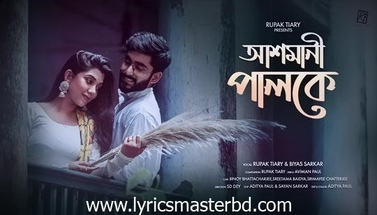 Ashmani Paloke Lyrics (আশমানী পালকে) Rupak Tiary | Biyas Sarkar