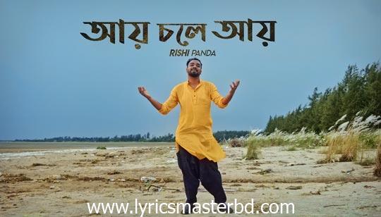 Aye Chole Aye Lyrics (আয় চলে আয়) Rishi Panda | Durga Puja Song