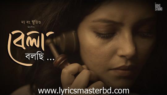 Bela Bolchi Lyrics (বেলা বলছি) Mouli Banerjee   Reply of Bela Bose