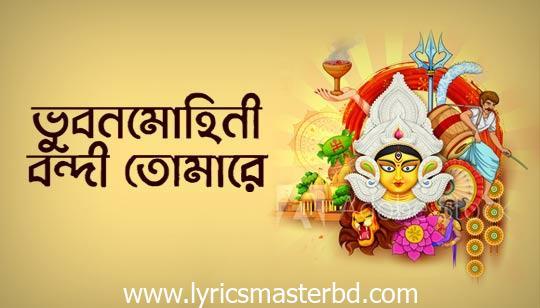 Bhubonomohini Bondi Tomare Lyrics (ভুবনমোহিনী বন্দি তোমারে) Raghab Chatterjee