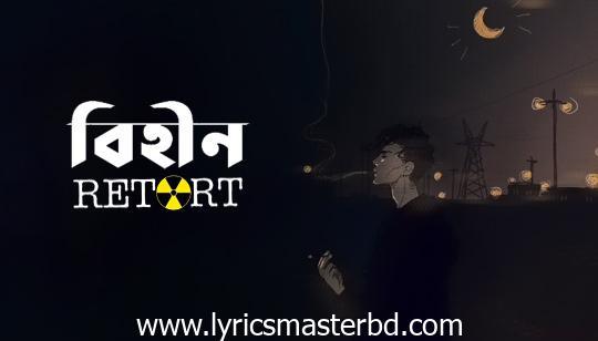 Bihin Lyrics (বিহীন) Retort Band | Zihan Islam | Rajbir Acharya