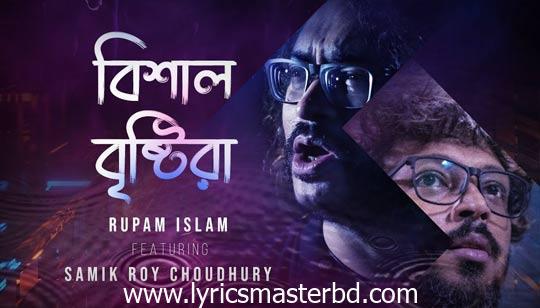 Bishaal Brishtira Lyrics (বিশাল বৃষ্টিরা) Rupam Islam | Samik Roy Choudhury