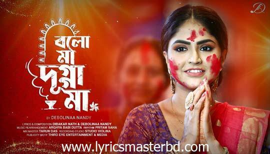 Bolo Maa Dugga Maa Lyrics (বলো মা দূগ্গা মা) Debolinaa Nandy | Durga Puja Song