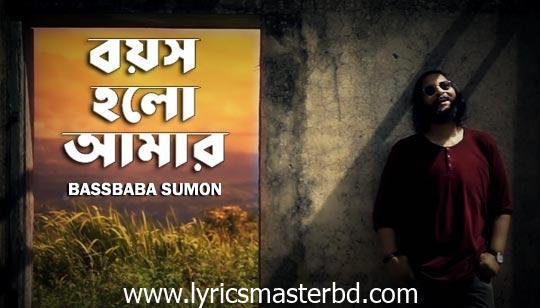 Boyosh Holo Amar Lyrics (বয়স হলো আমার) Bassbaba Sumon   Mahaan Fahim