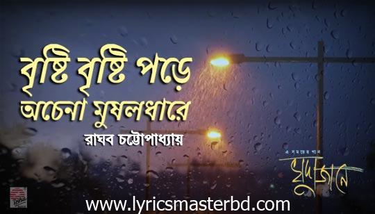 Brishti Brishti Pore Lyrics (বৃষ্টি বৃষ্টি পড়ে) Raghab Chatterjee | Khuda Jaane