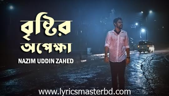 Brishtir Opekkha Lyrics (বৃষ্টির অপেক্ষা) Nazim Uddin Zahed