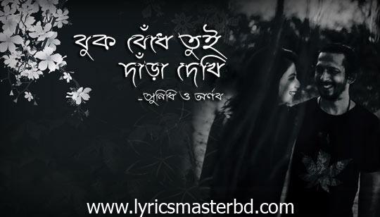 Buk Bendhe Tui Dara Dekhi Lyrics (বুক বেঁধে তুই দাঁড়া দেখি) Rabindrasangeet