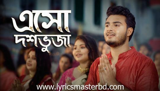 Esho Doshobhuja Lyrics (এসো দশভুজা) Raj Barman | Durga Puja Song