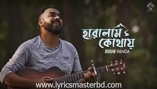 Haralam Kothay Lyrics (হারালাম কোথায়) Rishi Panda Bengali Song