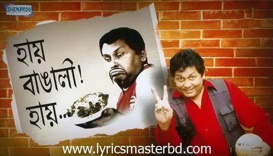 Hay Bangali Hay Lyrics (হায় বাঙ্গালী হায়) Kharaj Mukherjee