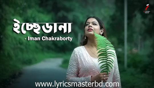 Ichhedana Lyrics (ইচ্ছে ডানা) Iman Chakraborty Bengali Song